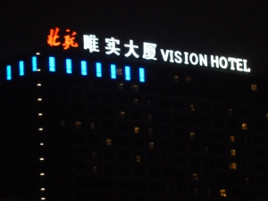 Vision Hotel